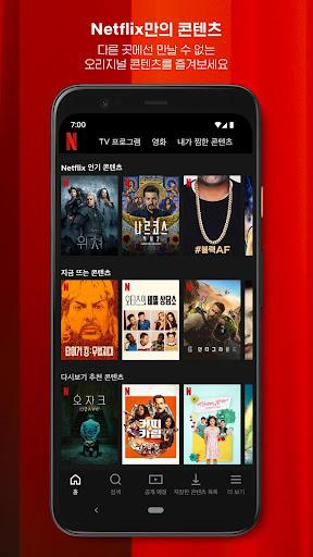Netflix(넷플릭스) screenshot 2