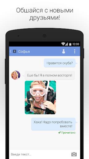MeetMe – Устраивайте видео трансляции и общайтесь! скриншот 3