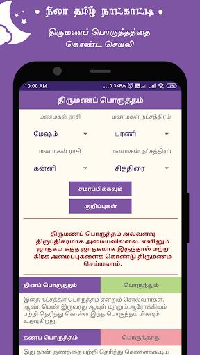 Nila Tamil Calendar 2021 screenshot 9