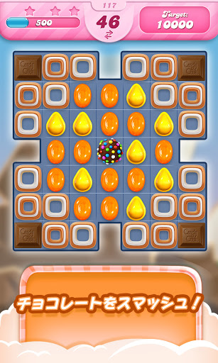 キャンディークラッシュ screenshot 4