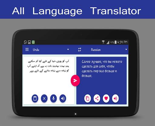 كل لغة المترجم مجانا 6 تصوير الشاشة