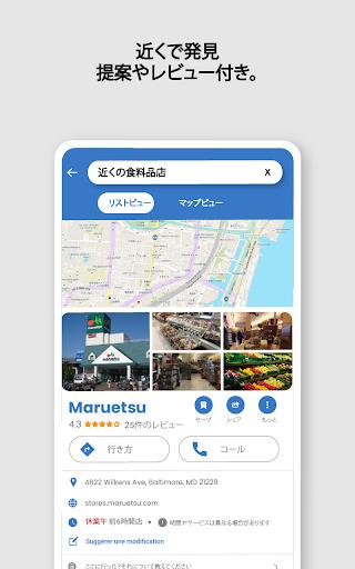 無料のGPS地図(オフライン地図アプリ):ナビゲーション、道順、交通、交通渋滞情報 screenshot 21