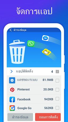 เร่งความเร็วโทรศัพท์ - โปรแกรมล้างข้อมูลขยะ screenshot 7