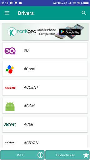 USB Driver для Android скриншот 6