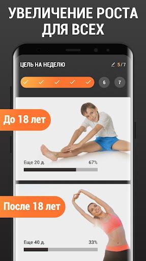 Упражнения для Роста - Увеличение Роста, Выше скриншот 1