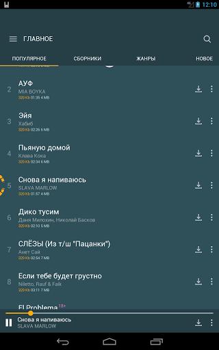 Zaycev.net: скачать и слушать музыку бесплатно скриншот 9