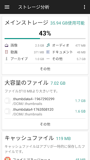 ファイルマネージャー screenshot 7
