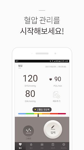 혈압 다이어리 - 고혈압 관리, 혈압 수첩 screenshot 1