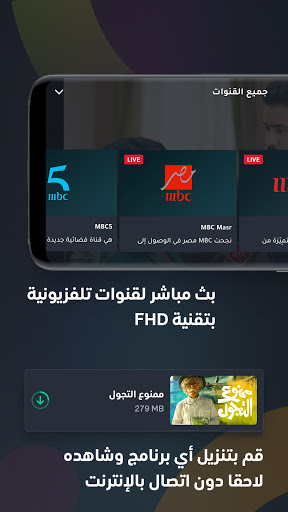 ﺷﺎﻫﺪ - Shahid screenshot 5