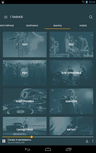 Zaycev.net: скачать и слушать музыку бесплатно скриншот 12