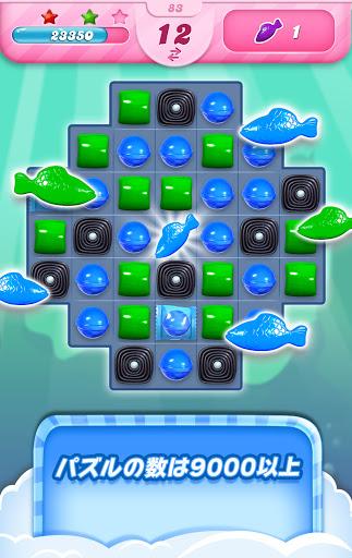 キャンディークラッシュ screenshot 19