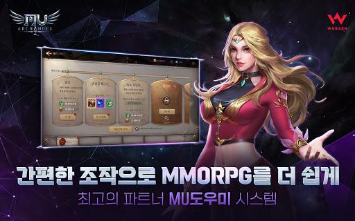 뮤 아크엔젤2 screenshot 5