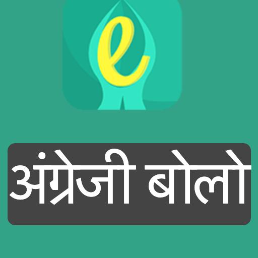 नमस्ते इंग्लिश - English Learning - Speaking App icon