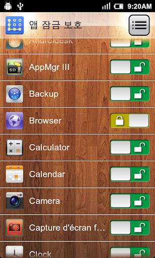 앱 잠금 보호 screenshot 5