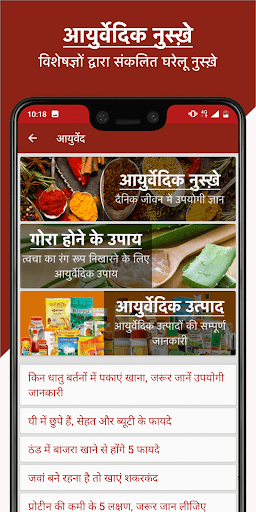Ayurvedic Gharelu Nuskhe - Ayurved, Yoga, Health screenshot 2