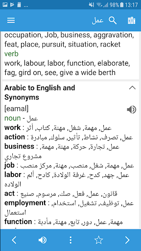 Arabic Dictionary & Translator screenshot 5