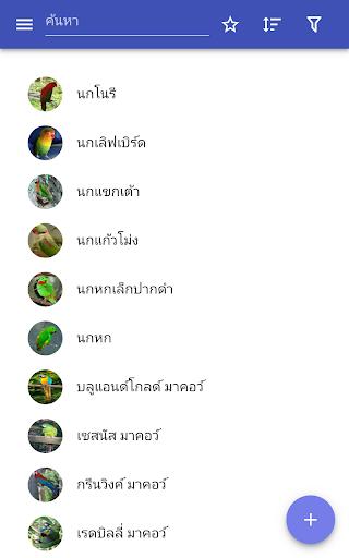 Parrots screenshot 2