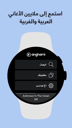 أنغامي-اغاني، بودكاست، وموسيقى 8 تصوير الشاشة