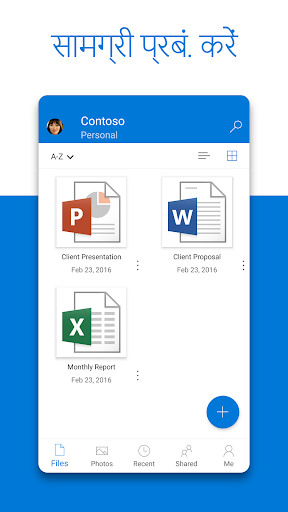 Microsoft OneDrive स्क्रीनशॉट 4