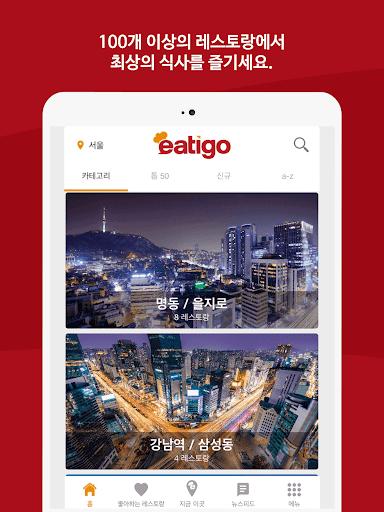 이티고 – 레스토랑 할인 예약 screenshot 11