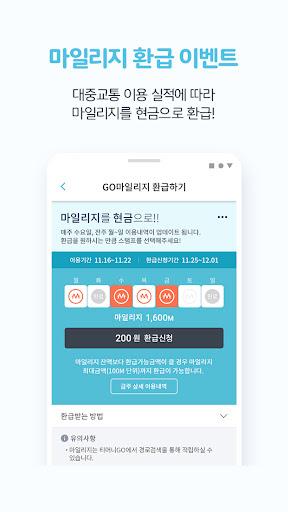 티머니GO – 고속버스, 시외버스, 따릉이, 씽씽 킥보드, 티머니고 screenshot 8