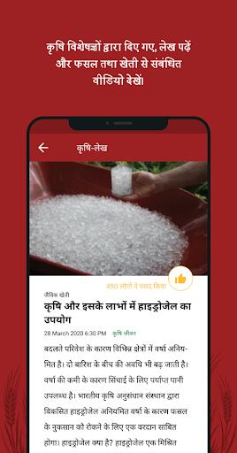 अग्रोस्टार किसान हेल्पलाइन - भारत में निर्मित screenshot 3
