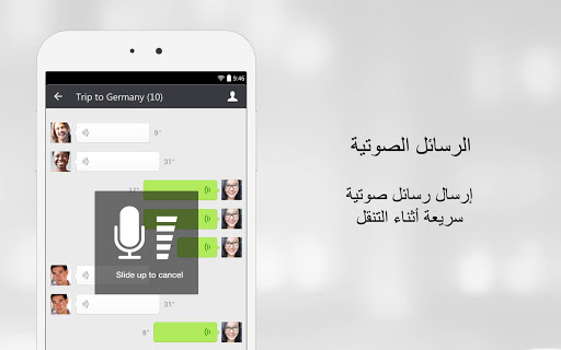 WeChat 10 تصوير الشاشة