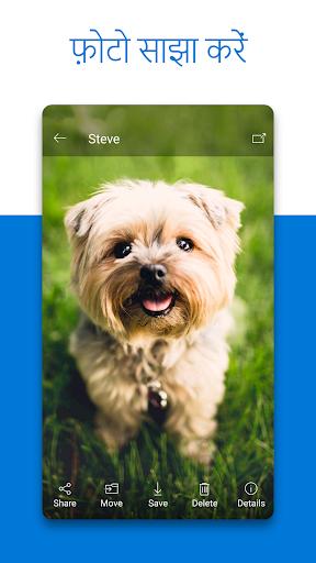 Microsoft OneDrive स्क्रीनशॉट 2