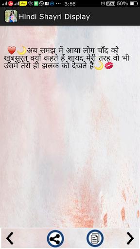 Hindi Shayari 2021 screenshot 6