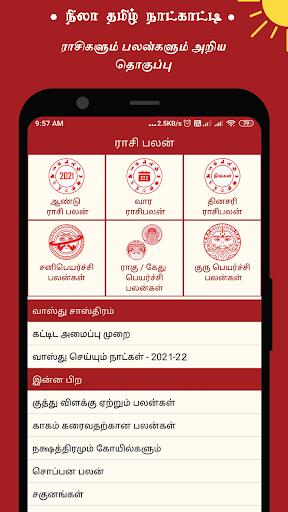 Nila Tamil Calendar 2021 screenshot 7