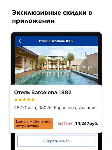 Booking.com бронь отелей скриншот 8