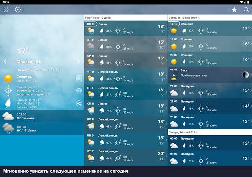 Погода Россия XL ПРО скриншот 11