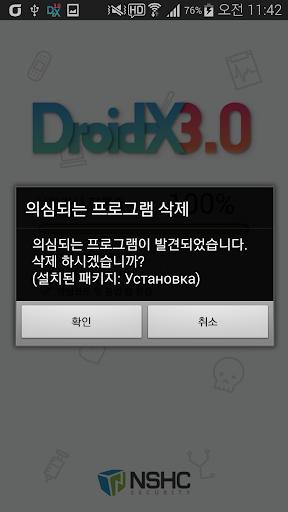 Droid-X III 백신 (기업용) screenshot 4