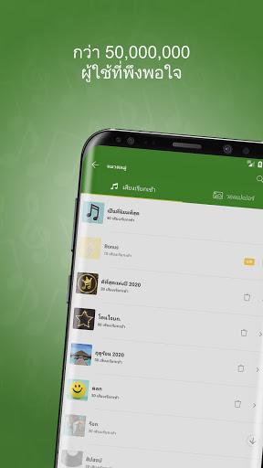 ริงโทน ฟรี Android™ screenshot 2