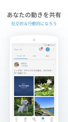 歩数計 : 人気の無料ウォーキングアプリ、ステップカウンター、カロリー計算、減量トラッカー screenshot 5