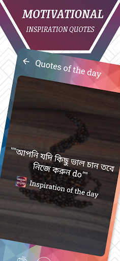 English to Bangla Translator screenshot 12