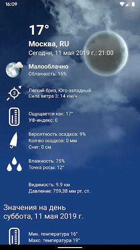 Погода Россия XL ПРО скриншот 3