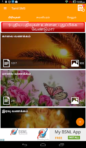 Tamil SMS 9 تصوير الشاشة
