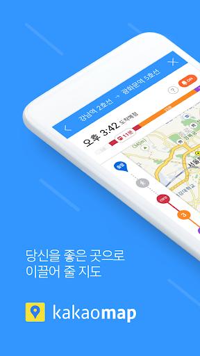 카카오맵 - 지도 / 내비게이션 / 길찾기 / 위치공유 screenshot 1