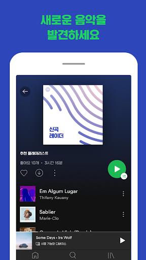 Spotify: 음악 및 팟캐스트 screenshot 8