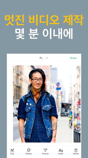 Magisto - 동영상편집어플 및 뮤직 슬라이드 쇼 제작 screenshot 1