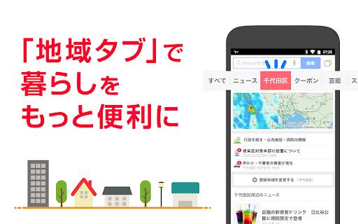 Yahoo! JAPAN screenshot 5