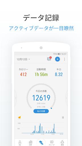 歩数計 : 人気の無料ウォーキングアプリ、ステップカウンター、カロリー計算、減量トラッカー screenshot 1