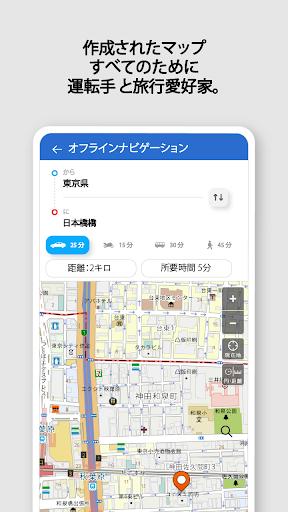 無料のGPS地図(オフライン地図アプリ):ナビゲーション、道順、交通、交通渋滞情報 screenshot 10