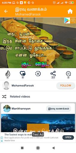 Tamil SMS 8 تصوير الشاشة