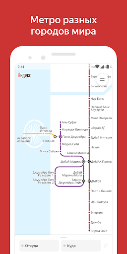 Яндекс.Метро — Москва и другие города мира screenshot 6
