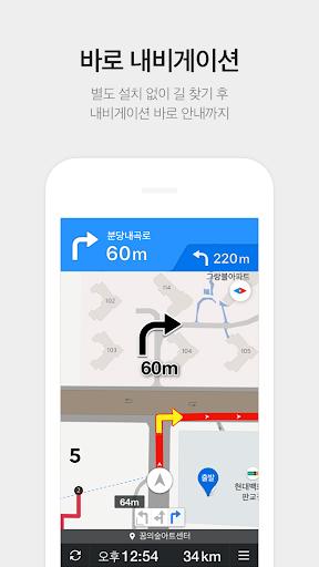 카카오맵 - 지도 / 내비게이션 / 길찾기 / 위치공유 screenshot 4