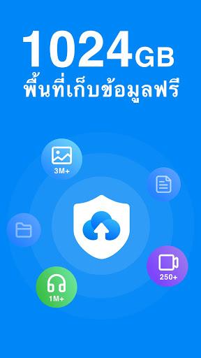 TeraBox: ที่เก็บข้อมูลคลาวด์,พื้นที่สำรองข้อมูลฟรี screenshot 1