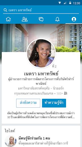 LinkedIn screenshot 1