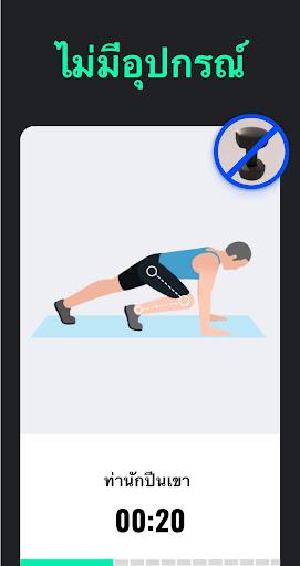 แอปลดน้ำหนักสำหรับผู้ชาย - ลดน้ำหนักใน 30 วัน screenshot 4